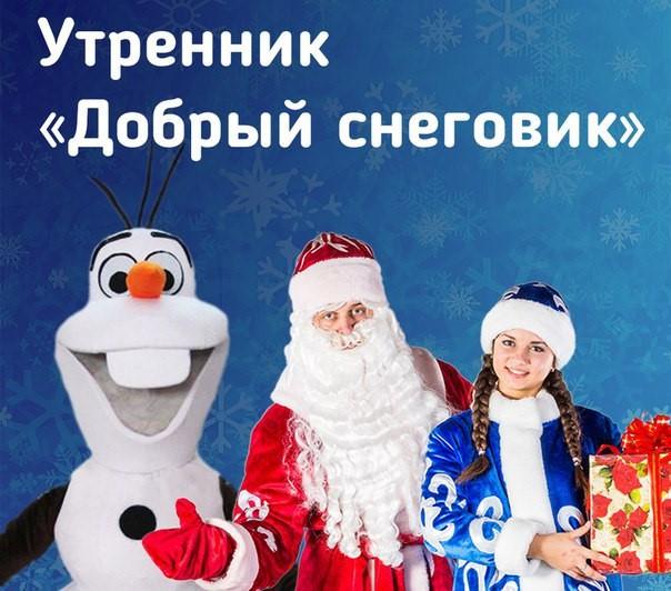 Новогодние аниматоры